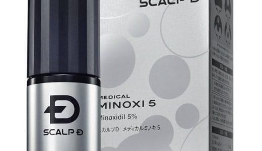 発毛剤『スカルプDメディカルミノキ5』の評判や口コミは?有効成分ミノキシジルに発毛効果はあるの?