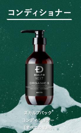 organic5-conditioner