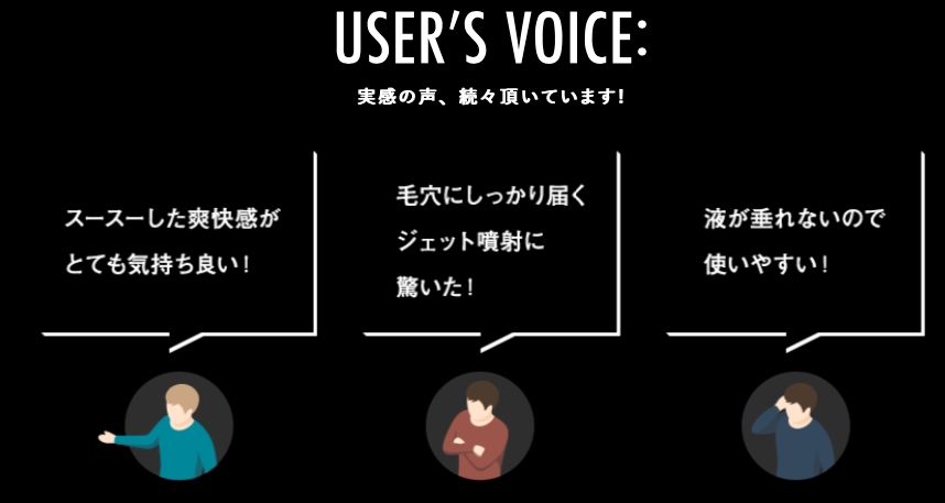 scalpjet-users-voice1