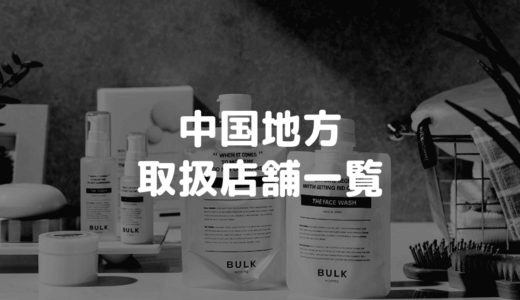 バルクオム 取扱店舗 中国地方