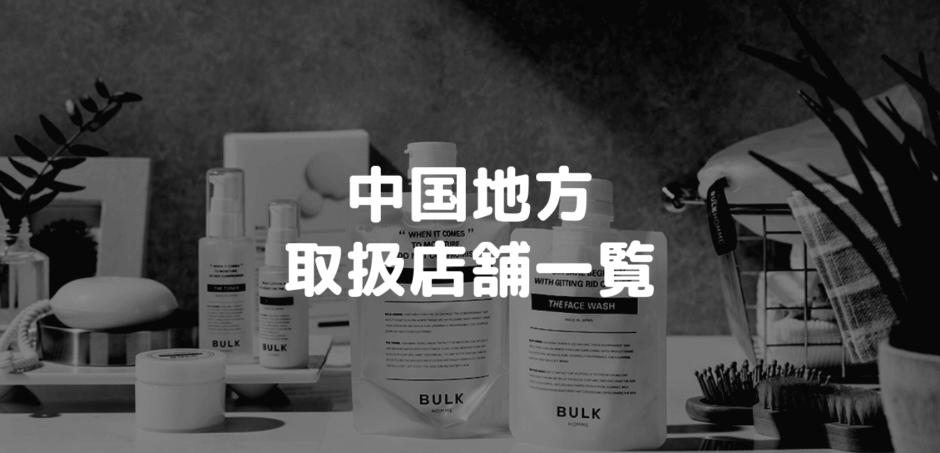 BULK HOMMEショップリスト中国地方