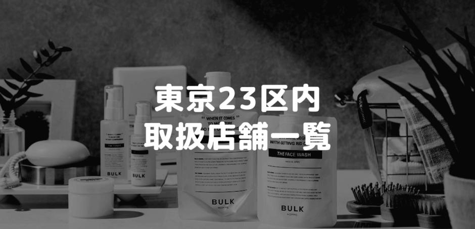 BULK HOMMEショップリスト東京23区内
