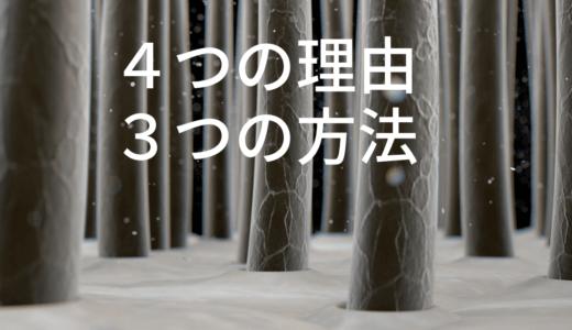 4つの理由3つの方法