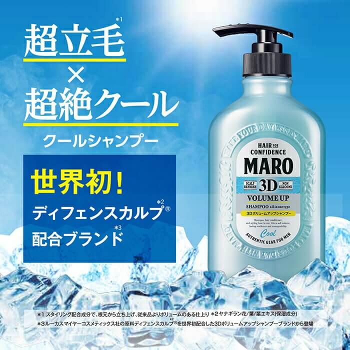 MARO3Dボリュームアップシャンプークール画像