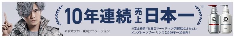 売上10年連続No1