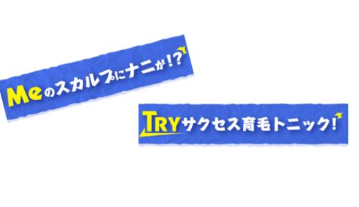 育毛トニック サクセス エクストラクールを外国人が体験した動画「Meのスカルプにナニが!?TRYサクセス育毛トニック!」がおもしろい