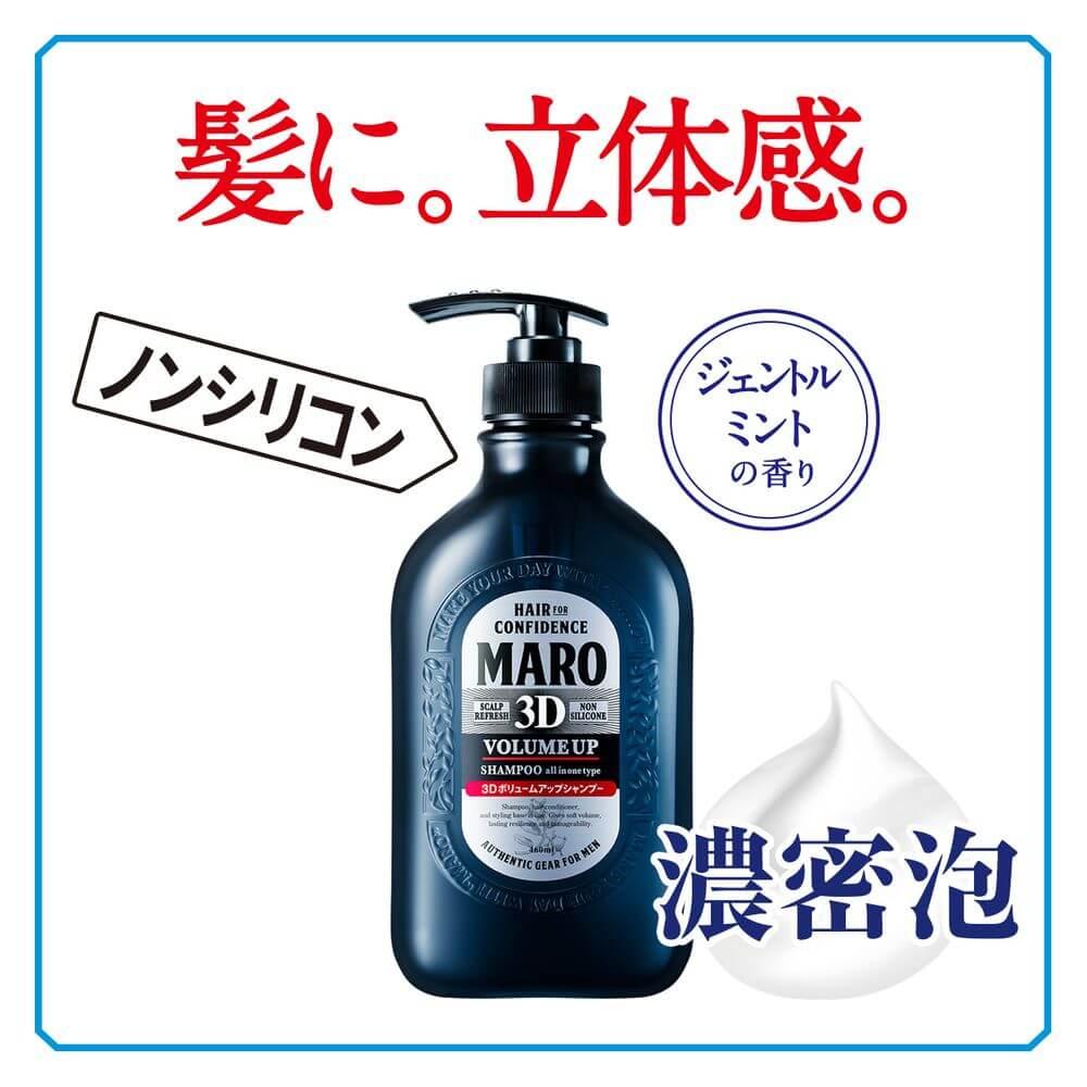 MARO3Dボリュームアップシャンプー画像