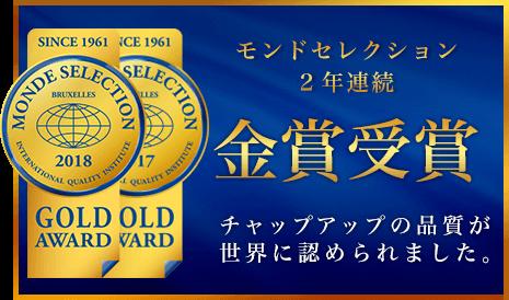 モンドセレクション金賞
