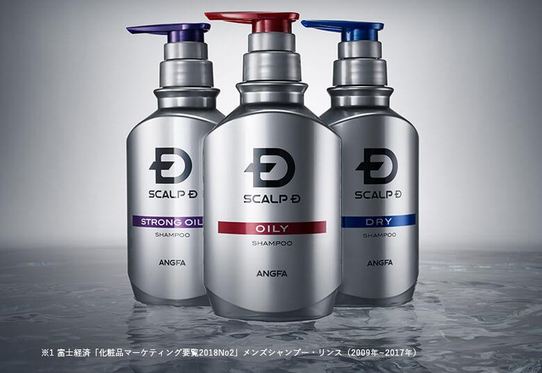 スカルプDシャンプー基本3商品