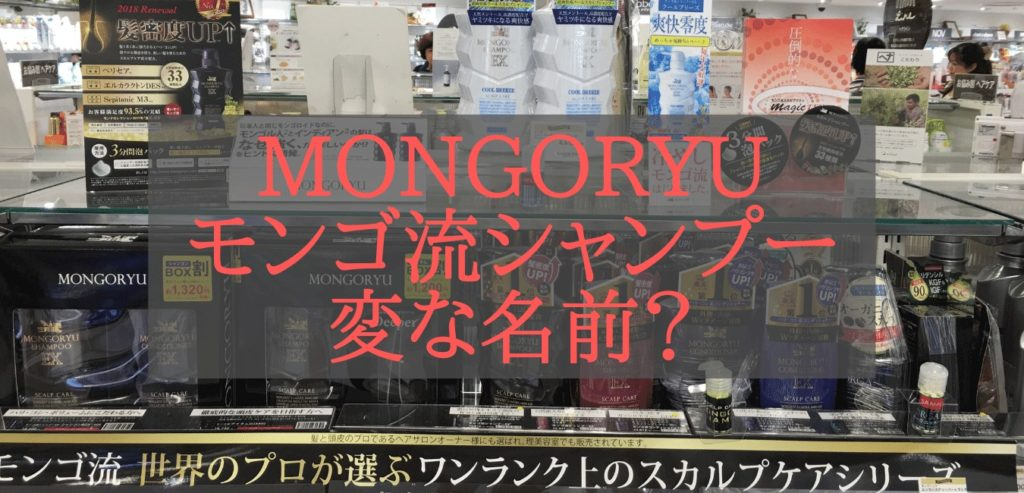 MONGORYU モンゴ流シャンプー 変な名前?