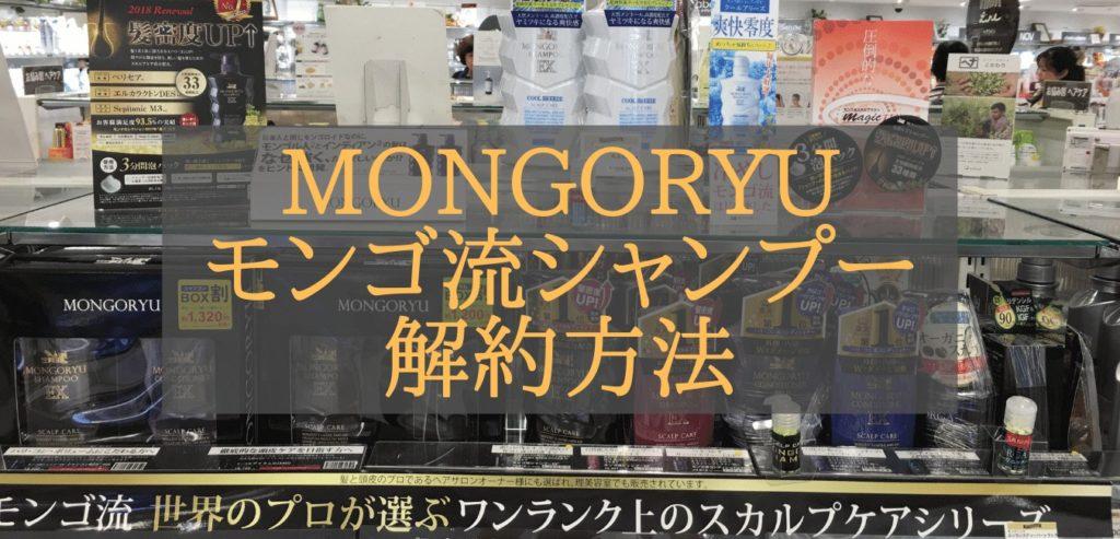 MONGORYU モンゴ流シャンプー解約方法