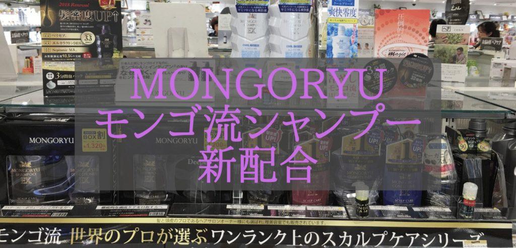MONGORYU モンゴ流シャンプー 新配合