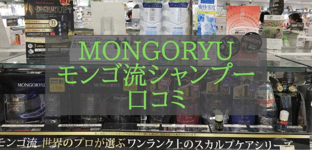 MONGORYU モンゴ流シャンプー 口コミ