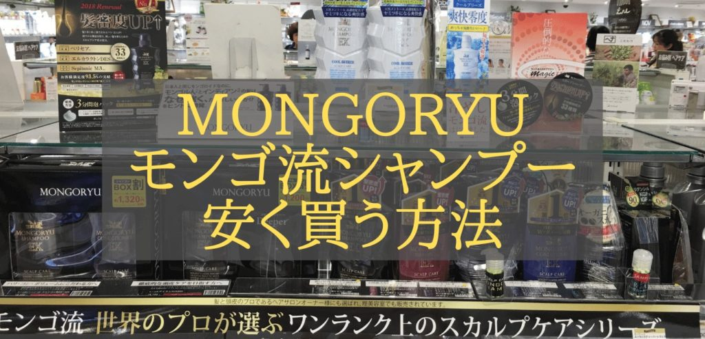 MONGORYU モンゴ流シャンプー安く買う方法