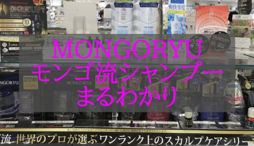 MONGORYU モンゴ流シャンプー まるわかり