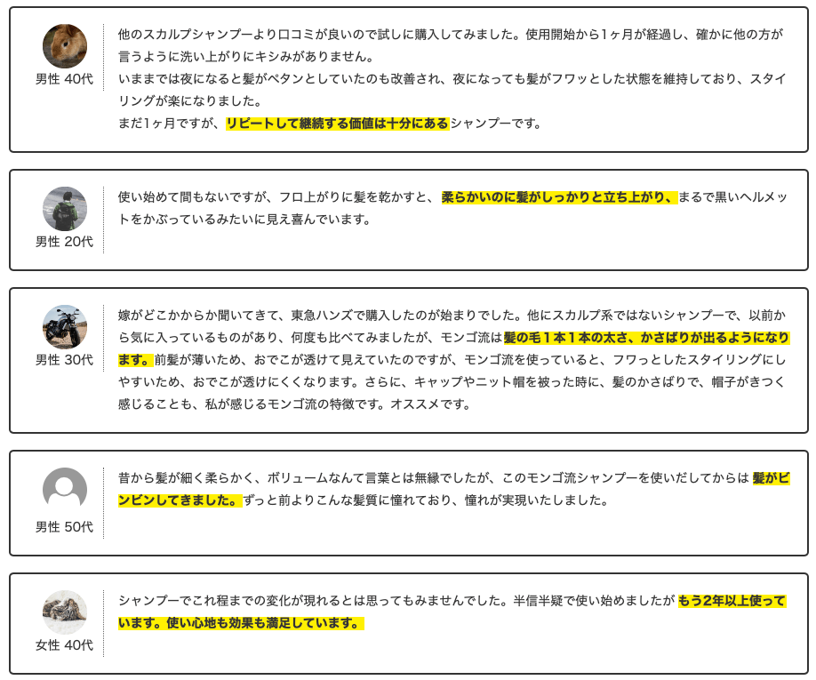 モンゴ流シャンプーEX口コミ