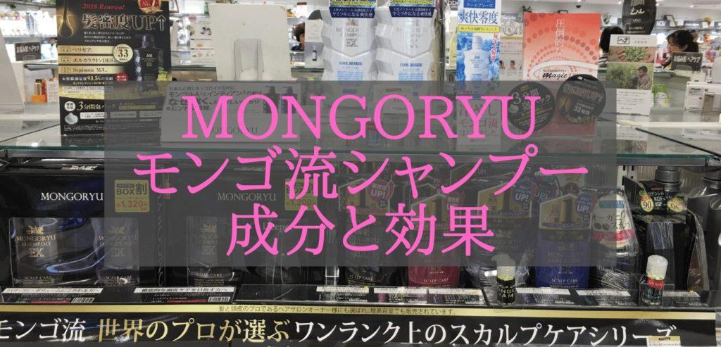MONGORYU モンゴ流シャンプー 成分と効果