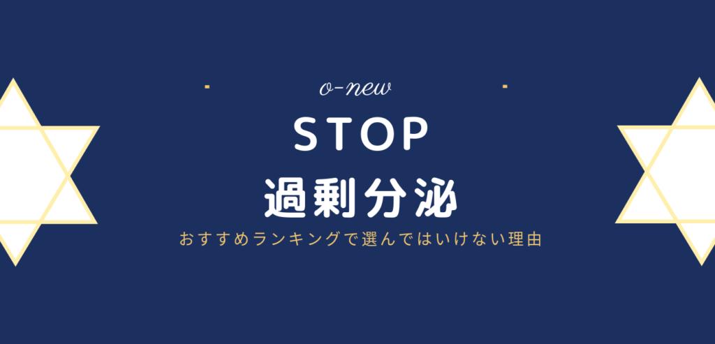 STOP過剰分泌