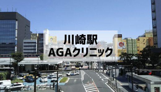 【比較】川崎駅のAGAクリニック費用が安いランキング。川崎駅周辺AGA治療院43院を調査
