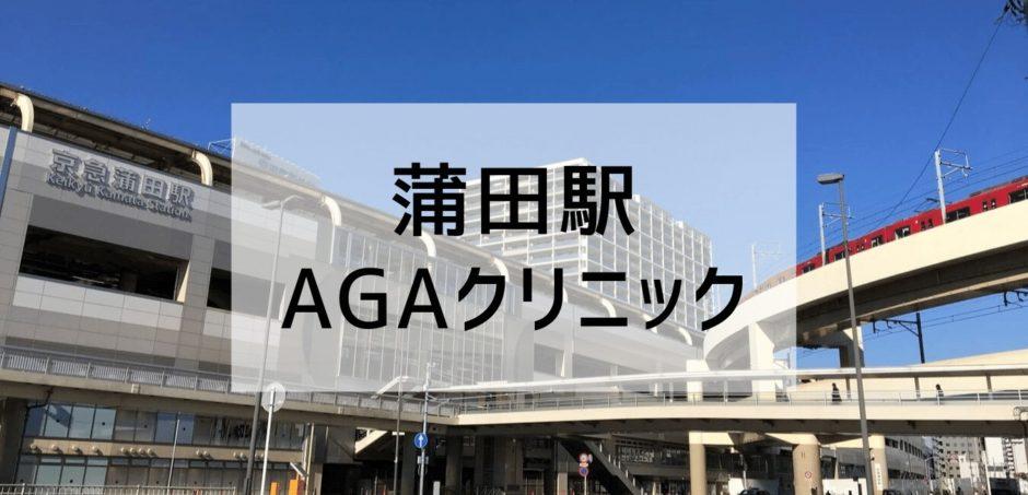 蒲田のAGAクリニック