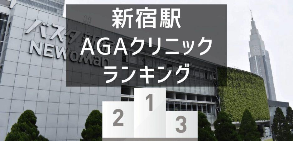 新宿駅のAGAクリニック