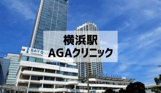 横浜駅AGAクリニック