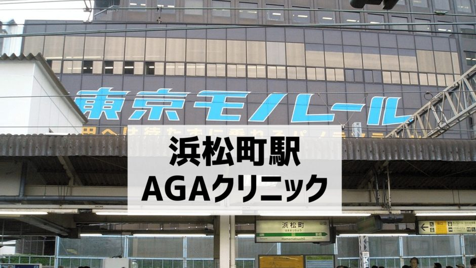 浜松町駅AGAクリニック