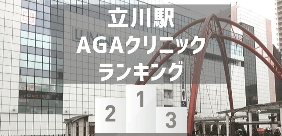 立川のAGAクリニック費用ランキング
