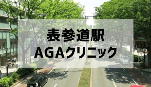 表参道駅のAGAクリニック