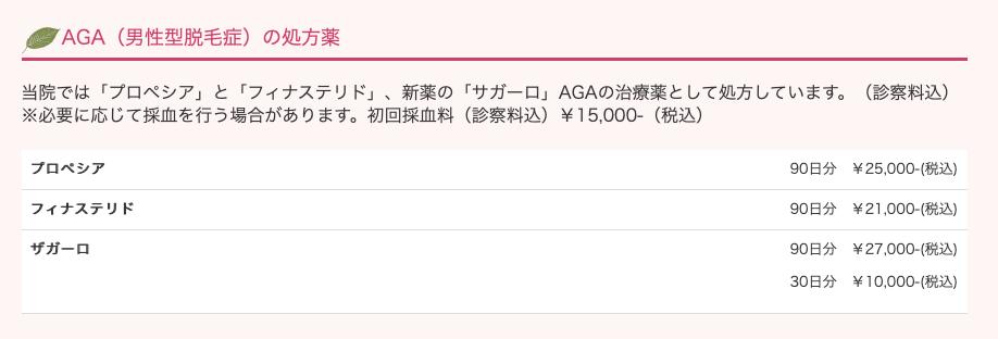 AGA外来___小杉内科ファミリークリニック