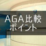 AGA比較 ポイント
