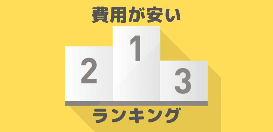 費用ランキング-2 2