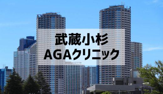 武蔵小杉AGAクリニック