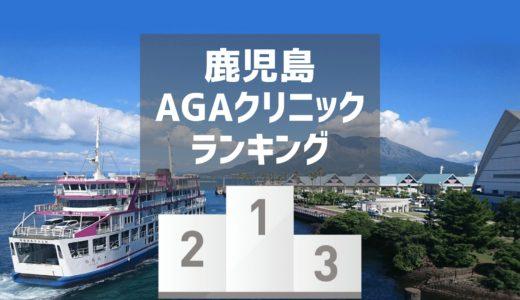 鹿児島のAGAクリニックのAGA治療の費用が安いランキングと実績比較。おすすめは2つ