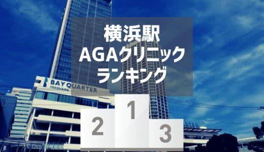 横浜駅AGAクリニックランキング