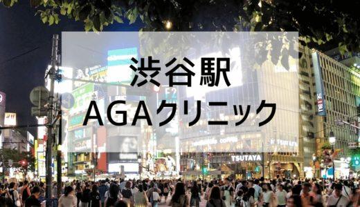 渋谷のAGAクリニック