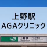 上野のAGAクリニック