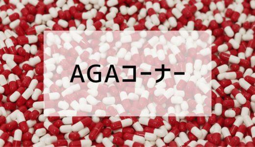 AGAコーナー