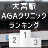 大宮のAGAクリニック