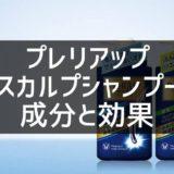 プレリアップスカルプシャンプーの成分と特徴・効果