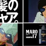 MARO17キャンペーン黒髪のシャア