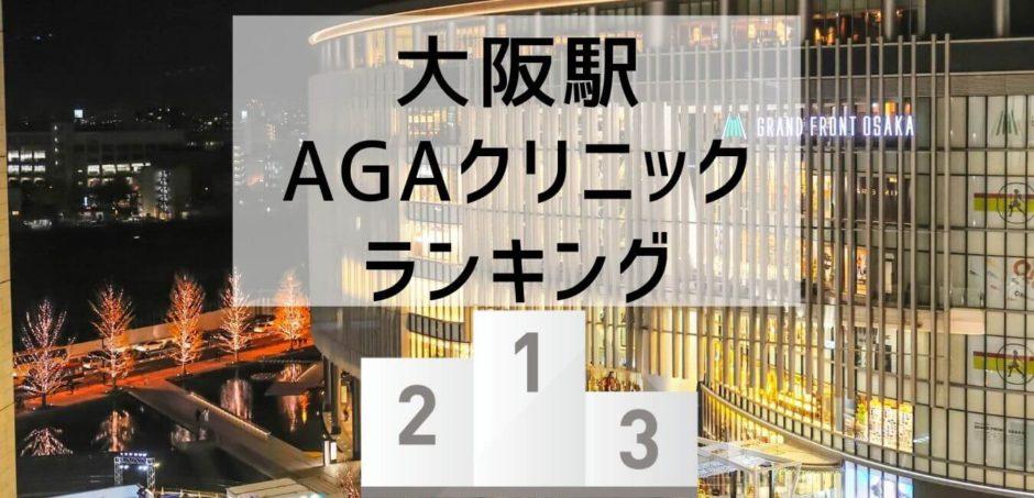 大阪のAGAクリニック