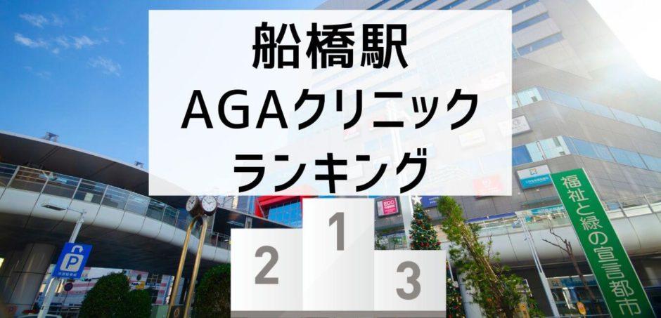 船橋駅AGAクリニックランキング