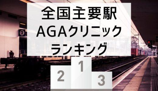 全国主要駅AGAクリニック費用ランキングまとめ