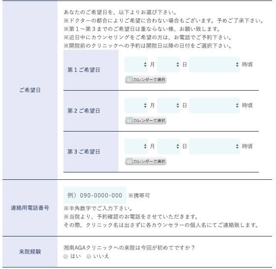 湘南美容クリニック予約フロー5