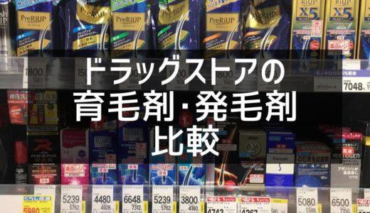 【比較】ドラッグストアで買える市販の育毛剤・発毛剤をコスパで比較