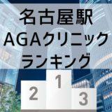 名古屋のAGAクリニックランキング