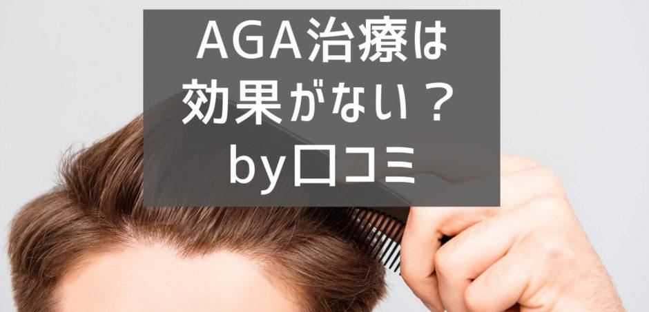 治療 効果 ブログ Aga