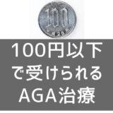 100円以下 で受けられる AGA治療