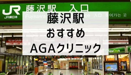 藤沢のおすすめAGAクリニック